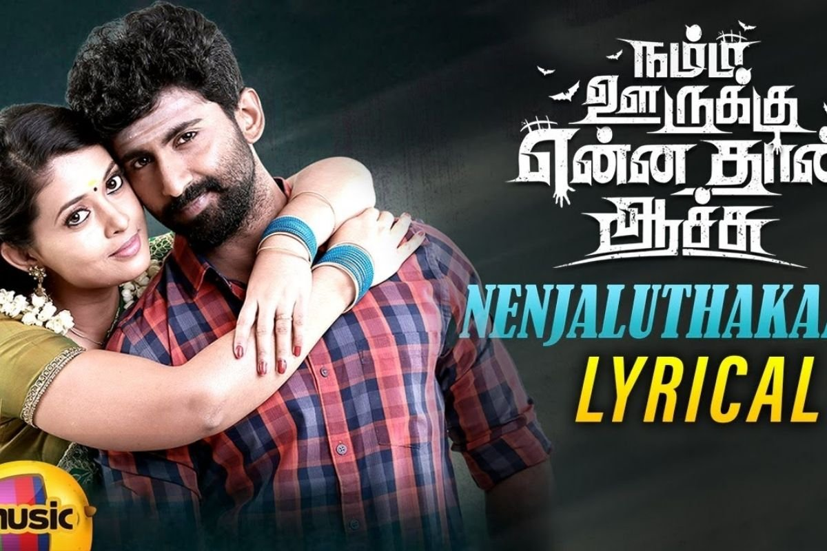 Namma Oorukku Ennathan Aachu  Movie: Release Date and Time, Countdown, When Is It Coming Out?